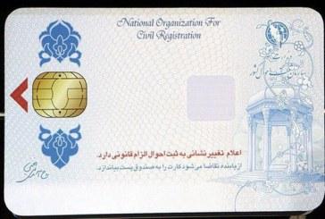 ۳ هزار و ۵۰۳ کارت ملی در اردستان صادر شده است