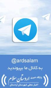 تلگرام اردستان سلام