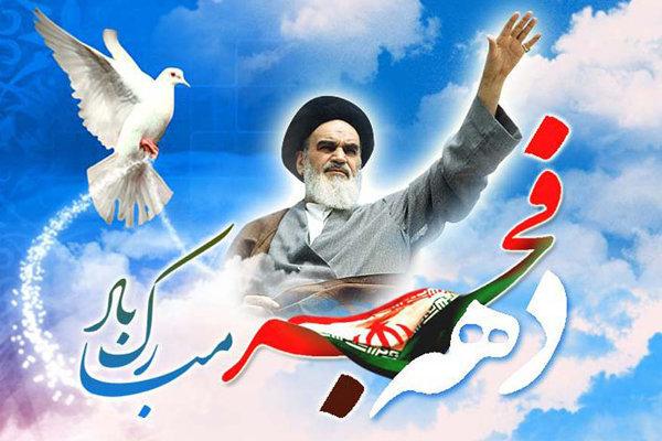 دستاوردهای انقلاب اسلامی برای جوانان در دهه فجر تبیین شود