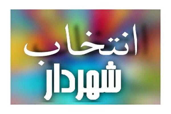 شهردار مهاباد به زودی انتخاب خواهد شد