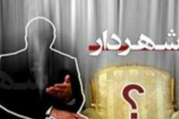 شهردار اردستان انتخاب شد/رفع مشکلات مدیریت شهری