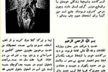 روستای «سرابه» زادگاه شهید مدرس است