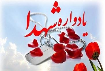 یادواره شهدا با نام «لاله های روشن» در مدارس اصفهان برگزار می شود