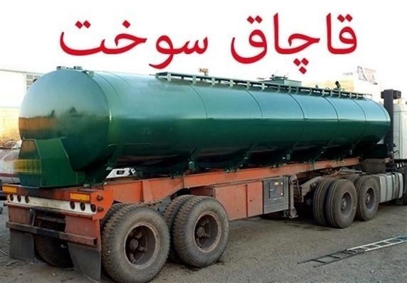 ۱۲۰۰ لیتر سوخت قاچاق در اردستان کشف و ضبط شد
