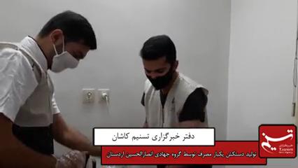 تولید ۳۰ هزار جفت دستکش توسط گروه جهادی انصارالحسین اردستان + فیلم
