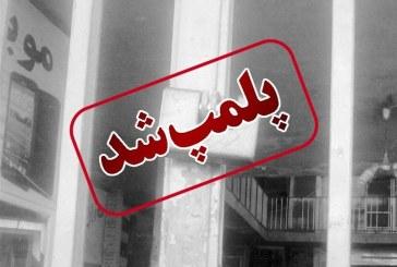مشاغل پرخطر در اردستان پلمب شدند / معرفی ۱۶ واحد صنفی به مراجع قضایی