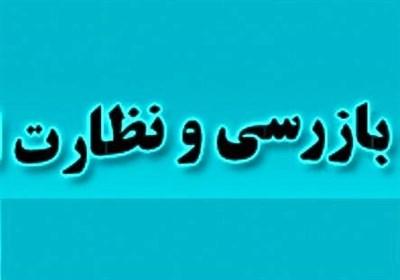 واکنش سازمان صمت اصفهان به گزارش تسنیم؛ معاونان سازمان از صنوف اردستان بازرسی کردند