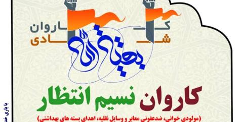 کاروان شادی « نسیم انتظار» در اردستان برگزار می شود.