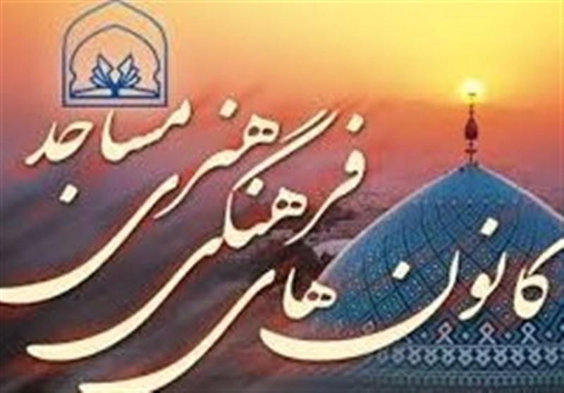 کانونهای فرهنگی مساجد؛ مأمنی ویژه ترویج معارف اسلامی/کانونها تا چه میزان در تحقق اهدافشان موفق بودند؟