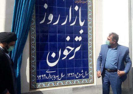 بازارچه ترخون اردستان افتتاح شد/تصاویر