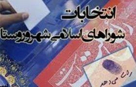 ۵۴۷ نفر در انتخابات شوراهای روستایی اردستان ثبتنام کردند