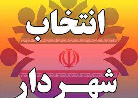 انتخاب شهردار اردستان در ایستگاه اول